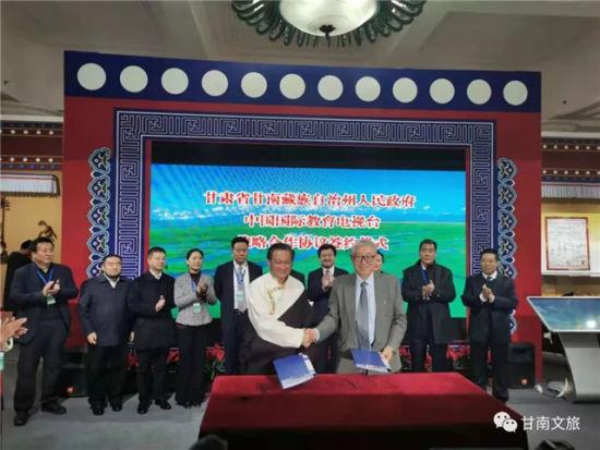 甘南藏族自治州人民政府与中国国际教育电视台签订战略合作协议。