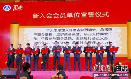 图为新入会会员单位宣誓仪式。