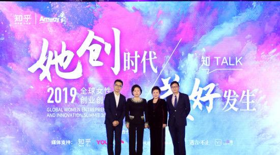 知乎战略副总裁张宁、中国妇女发展基金会理事长孟晓驷、安利(中国)总裁余放、联合国项目事务署中国首席代表罗响合影。