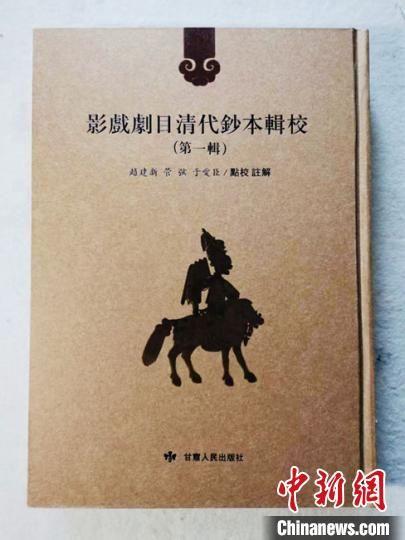 该书为2018年国家古籍整理出版专项经费立项资助项目,共收录清代甘肃皮影戏剧目60种,是对甘肃皮影戏剧目文献的一次较大规模的搜集整理,在中国戏曲研究领域具有重要的学术意义。 兰州大学供图 摄