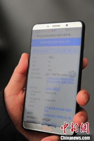 图为甘肃两当县来往车辆扫码登记信息页面。 闫锦煜 摄
