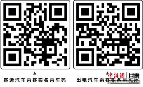 2月14日14时,甘肃省班线客车(含定制客运)、出租汽车(含网约出租车)乘客信息登记系统正式启用,这将进一步简化旅客健康申报流程,方便乘客信息快速录入,提高旅客出行效率。
