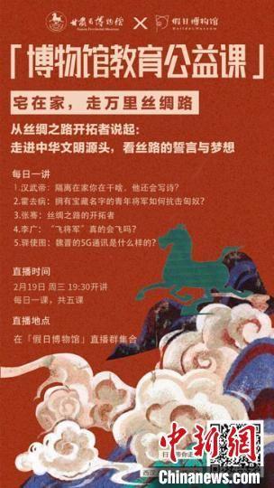 """2月19日至23日,甘肃省博物馆上线""""博物馆教育公益课"""",与公众""""每日一课""""共同分享丝绸之路和西汉四位风云人物的故事。 甘肃省博物馆供图"""