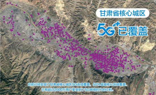 甘肃移动5G基站覆盖区域