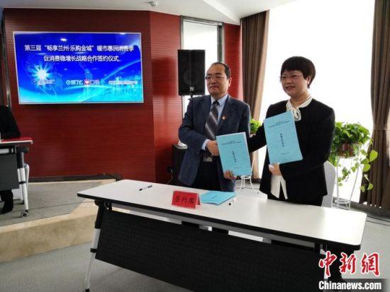 4月28日,兰州市商务局与建设银行金城支行签订促消费稳增长战略合作协议。(资料图) 刘薛梅 摄