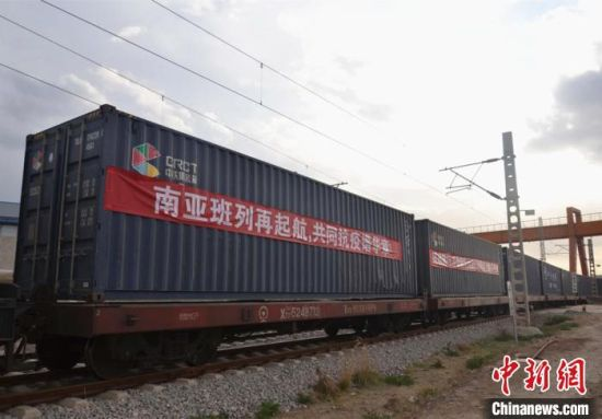 """图为5月22日""""兰州号""""南亚公铁联运国际货运班列满载货物从甘肃(兰州)国际陆港出发,运达尼泊尔首都加德满都市。 甘肃(兰州)国际陆港供图"""