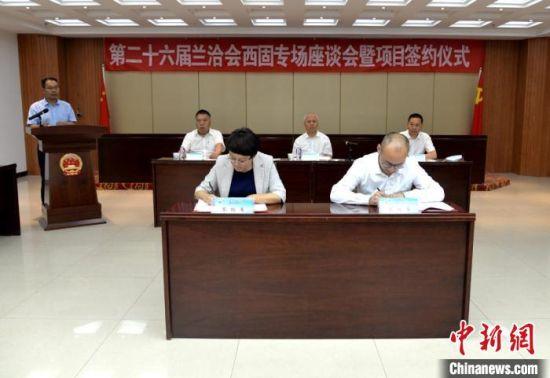 7月3日下午,第26届中国兰州投资贸易洽谈会西固专场座谈会暨项目签约仪式举行。图为签约现场。 郭炯 摄