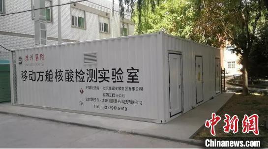"""图为甘肃武威建成移动""""方舱""""核酸检测实验室。武威市委宣传部供图"""