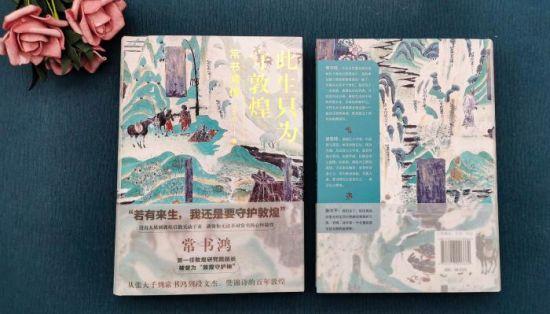 《此生只为守敦煌:常书鸿传》。浙江人民出版社出版。