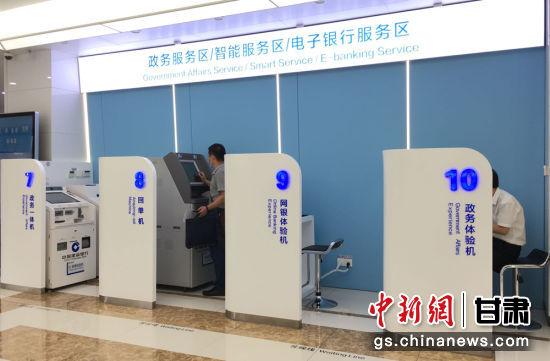 7月以来,甘肃建行依托一体化在线政务服务平台,试点打造银行网点政务大厅正式投入运行。