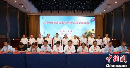 7月28日,甘肃天水市举行2020年津企陇上行暨产业扶贫座谈会。图为签约仪式现场。甘肃省科技厅供图