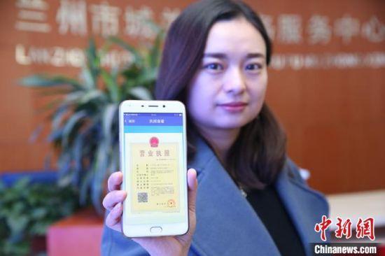 图为兰州一公司代表申领到甘肃省首批电子营业执照。目前,甘肃省电子营业执照系统实现涵盖所有市场主体、所有业务类型和全区域的网上登记。(资料图) 史静静 摄