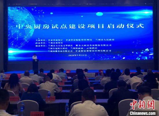 """7月31日,甘肃省商务厅在兰州举办""""中央厨房试点建设项目启动仪式""""。 丁思 摄"""