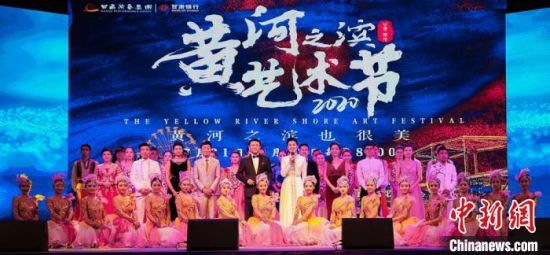 """该艺术节旨在讲好""""黄河故事""""""""甘肃故事""""""""中国故事"""",用舞台艺术的手段,传承弘扬中华优秀传统文化。 甘肃演艺集团供图"""