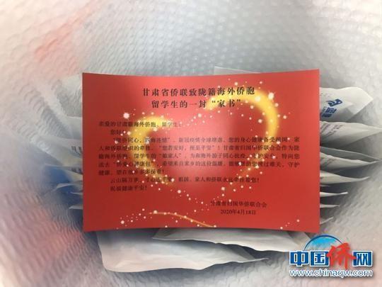 """新冠肺炎疫情暴发后,大批甘肃籍海外侨胞收到了甘肃捐赠的""""侨爱心健康包""""。 甘肃省侨联供图 摄"""