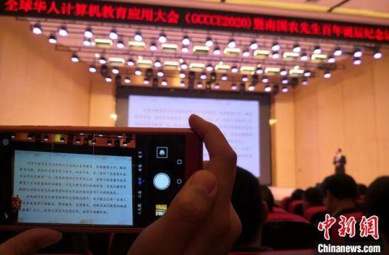 图为南国农信息化教育奖颁奖典礼,获奖者发表感言。 刘玉桃 摄