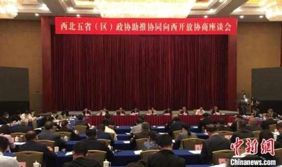 9月15日,西北五省(区)政协助推协同向西开放协商座谈会在兰州召开。 张婧 摄
