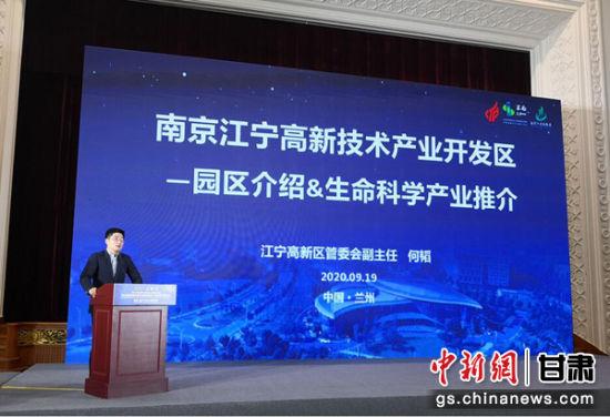图为南京江宁高新区管委会副主任何韬,进行南京江宁高新技术产业开发区园区介绍和生命科学产业推介。