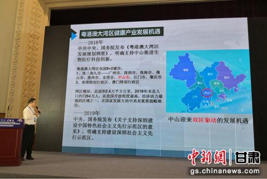 图为中山健康产业有限公司副总经理吴琰光作《打造粤港澳大湾区医药健康产业增长极》主题报告。