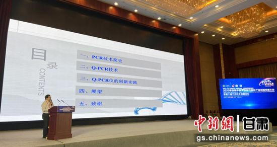 9月20日,甘肃省生物工程学会会长、兰州百源基因技术有限公司董事长兼总经理车团结介绍产品前景和应用。
