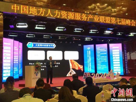 """图为中国人事科学研究院人力资源市场研究室主任田永坡作《""""十四五""""时期人力资源服务业发展趋势和兰州方案》主题演讲。 张婧 摄"""