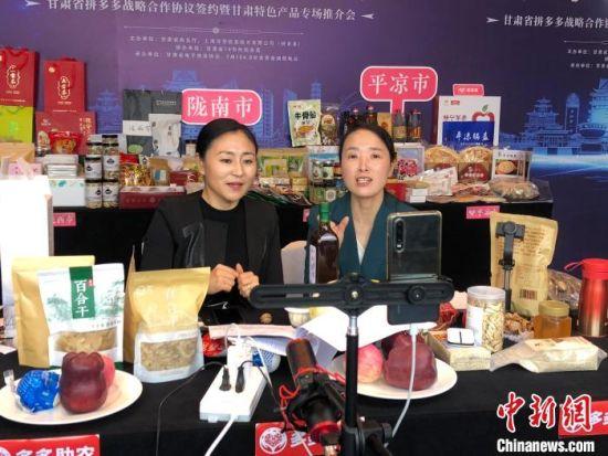 9月28日,甘肃省・拼多多战略合作协议签约暨甘肃特色产品推介会,直播推介甘肃特色产品。(资料图) 徐雪 摄