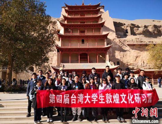 10月12日至17日,为期6天的第四届台湾大学生敦煌文化研习营参访团走进兰州、敦煌,来自厦门大学、集美大学、华侨大学的25名台湾大学生探秘古丝路千年文化的魅力。 丁思 摄