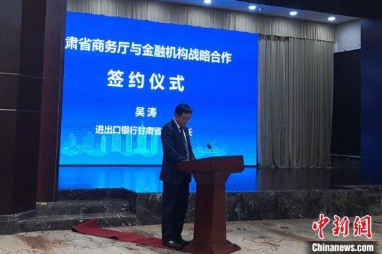 10月20日,甘肃省商务厅与金融机构战略合作签约仪式在兰州举行。 刘玉桃 摄