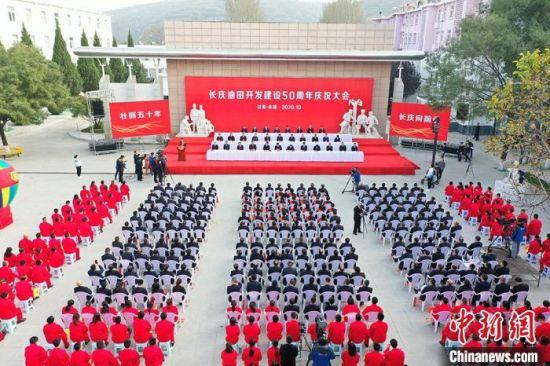 10月20日,长庆油田开发建设50周年庆祝大会在甘肃庆阳市庆城县举行。 李忠斌 摄