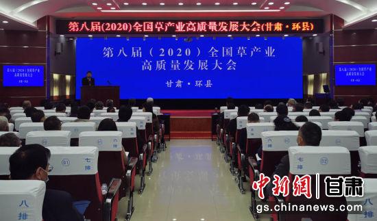 10月26日至27日,国家牧草产业技术体系第八届(2020)全国草产业高质量发展大会在甘肃庆阳市环县召开。图为专题论坛现场。 解天文 摄