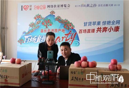 庆阳礼物臻选科技有限公司组织网络主播直播带货。