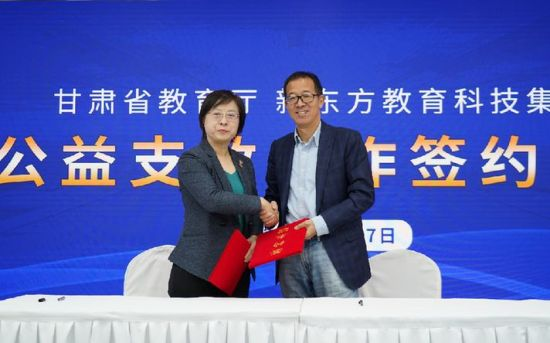 甘肃省教育厅与新东方教育科技集团签订公益支教合作协议