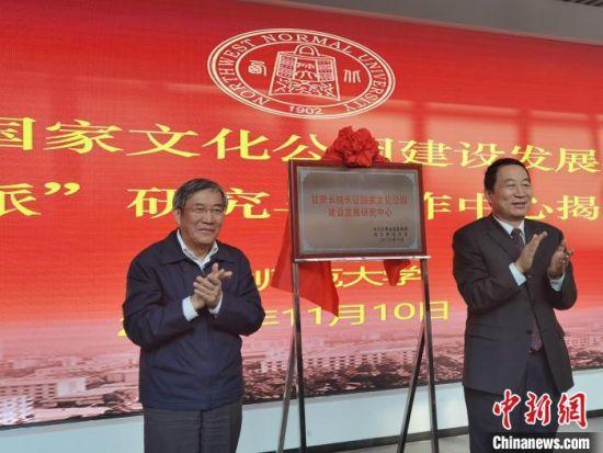 """11月10日,由西北师范大学和甘肃省委宣传部共建的""""甘肃长城长征国家文化公园建设发展研究中心""""及""""'敦煌画派'研究与创作中心""""在该校成立。 崔琳 摄"""