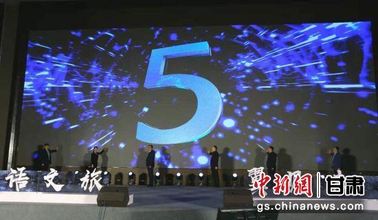 """11月20日,""""G语文旅·翼见未来""""中国电信赋能(甘肃)智慧文旅创新发展大会在兰州召开。图为与会嘉宾共同启动了中国电信5G助力甘肃文旅发展行动。高展 摄"""