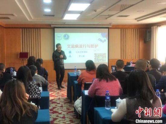 图为兰州大学公共卫生学院教师罗小峰举办艾滋病相关讲座。兰州大学供图