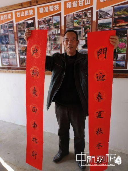 西北师范大学驻甘山村帮扶工作队坚持连续多年的好传统,继续为村民书写春联。