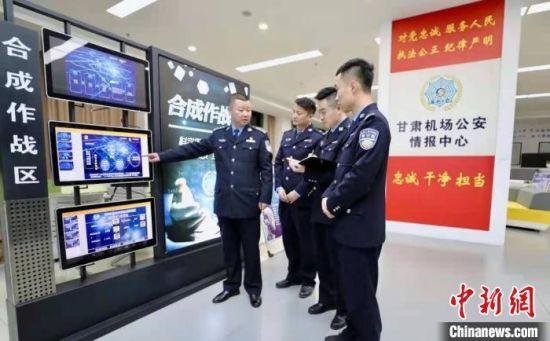图为甘肃机场公安情报中心根据大数据精准识别机场进出人员。(资料图) 甘肃省公安厅供图 摄
