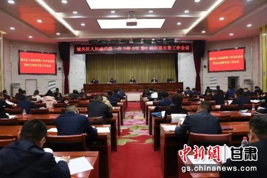 """3月17日,""""城关区人民政府第十次全体会议暨全区招商引资工作会议""""召开。"""