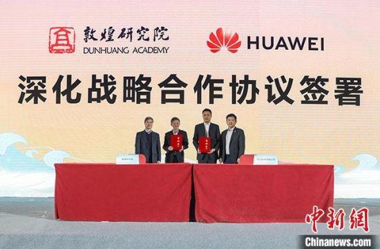 3月30日,敦煌研究院与华为技术有限公司在敦煌签署了深化战略合作协议。 敦煌研究院供图