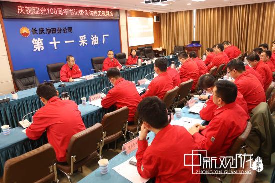 3月25日,长庆油田采油十一厂党委书记关登彬带头讲党课。