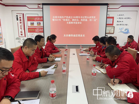 月28日,长庆油田采油十一厂太白梁作业区党总支开展党史学习教育。