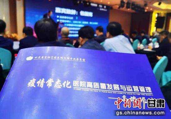 图为5月8日,医院高质量发展与运营管理论坛在甘肃白银举办。史静静 摄