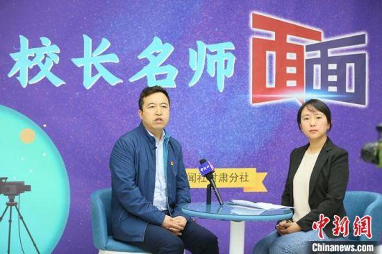 """近日,由中国新闻社甘肃分社主办的""""校长名师面对面""""专题访谈活动在兰州启动。 高展 摄"""