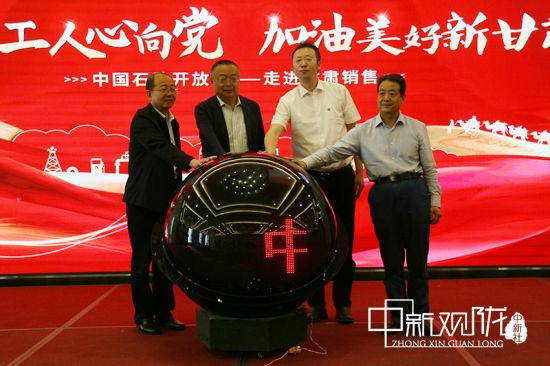 """6月8日,""""中国石油开放日――走进甘肃销售""""活动启动仪式在兰州举行。"""