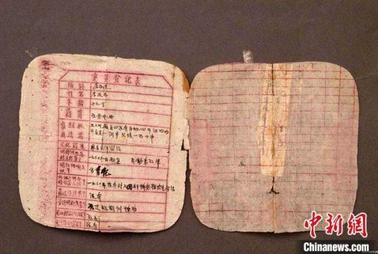 图为红军党员登记表。(资料图) 甘肃省文物局供图