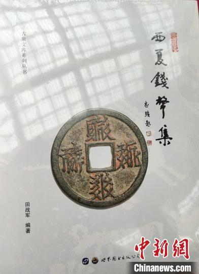 6月18日,《西夏钱币集》图书首发仪式在甘肃武威市图书馆举行。 周松霖 摄