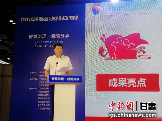 天水市委常委、政法委书记刘天波作经验分享。