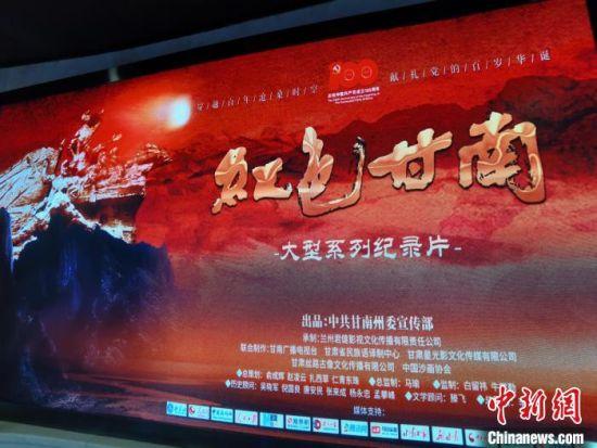 《红色甘南》从红色故事里找甘南的出发点,从当下发展中说甘南的归宿点。 张婧 摄