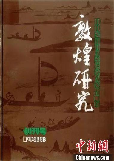 图为《敦煌研究》1983年创刊号封面。(资料图) 敦煌研究院供图