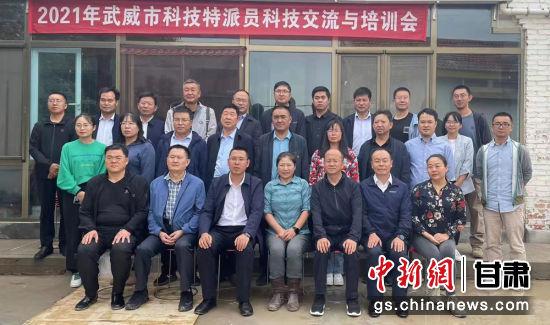 1、8月30日,2021年武威市科技特派员科技交流与培训会在甘肃民勤举行。